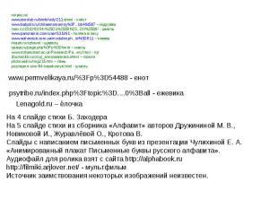 mirptiz.ru/www.zooclub.ru/birds/vidy/211.shtml - клёстwww.babyiris.ru/chitaemsma
