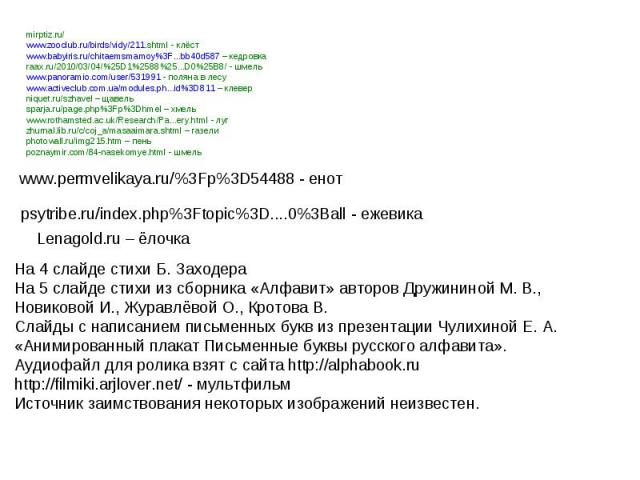 mirptiz.ru/www.zooclub.ru/birds/vidy/211.shtml - клёстwww.babyiris.ru/chitaemsmamoy%3F...bb40d587 – кедровкаraax.ru/2010/03/04/%25D1%2588%25...D0%25B8/ - шмельwww.panoramio.com/user/531991 - поляна в лесуwww.activeclub.com.ua/modules.ph...id%3D811 –…