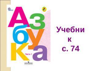 Учебник с. 74