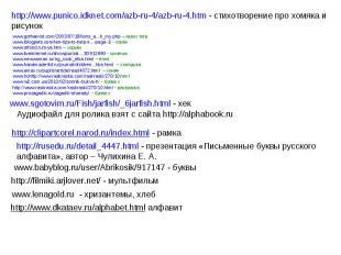 http://www.punico.idknet.com/azb-ru-4/azb-ru-4.htm - стихотворение про хомяка и
