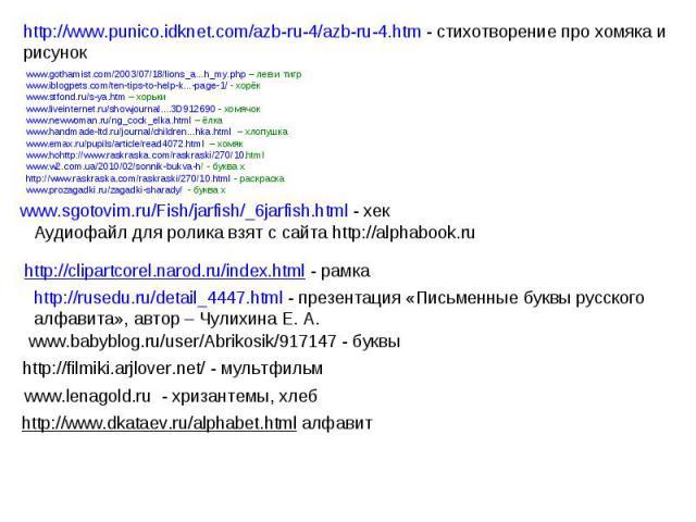 http://www.punico.idknet.com/azb-ru-4/azb-ru-4.htm - стихотворение про хомяка и рисунокwww.gothamist.com/2003/07/18/lions_a...h_my.php – лев и тигрwww.iblogpets.com/ten-tips-to-help-k...-page-1/ - хорёкwww.stfond.ru/s-ya.htm – хорькиwww.liveinternet…