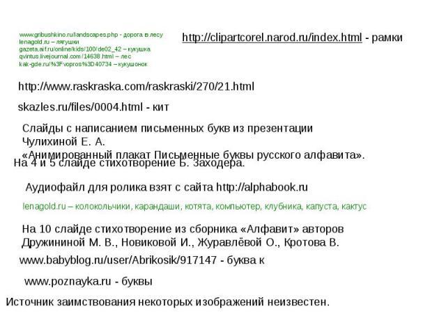 www.gribushkino.ru/landscapes.php - дорога в лесуlenagold.ru – лягушкиgazeta.aif.ru/online/kids/100/de02_42 – кукушкаqvintus.livejournal.com/14638.html – лесkak-gde.ru/%3Fvopros%3D40734 – кукушонокhttp://clipartcorel.narod.ru/index.html - рамкиhttp:…