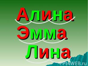 АлинаЭммаЛина