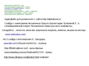 tentoriumstrit.com/MED.html – мёдinternationalraspberry.org/eeuu.html – малинаww