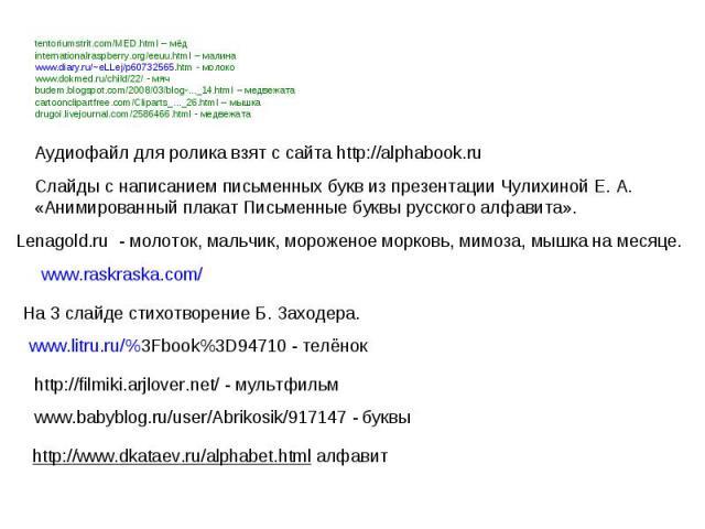 tentoriumstrit.com/MED.html – мёдinternationalraspberry.org/eeuu.html – малинаwww.diary.ru/~eLLej/p60732565.htm - молокоwww.dokmed.ru/child/22/ - мячbudem.blogspot.com/2008/03/blog-..._14.html – медвежатаcartoonclipartfree.com/Cliparts_..._26.html –…