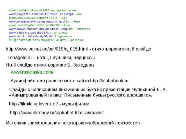 otvetin.ru/zdorovkrasiv/13685-ka...sya.html – носwww.playcast.ru/view/808171/ce5b...d615dcpl - ночьflopassion.ucoz.ua/forum/70-448-2 – нораwww.solarnavigator.net/geography...gypt.htm - Нилolpop.com/blog/%3Fm%3D20080205 – Нилwww.darwin.museum.ru/expo…