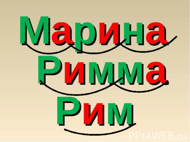МаринаРиммаРим