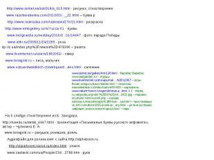 http://www.solnet.ee/sol/019/a_015.html - рисунок, стихотворениеwww.razvitierebe