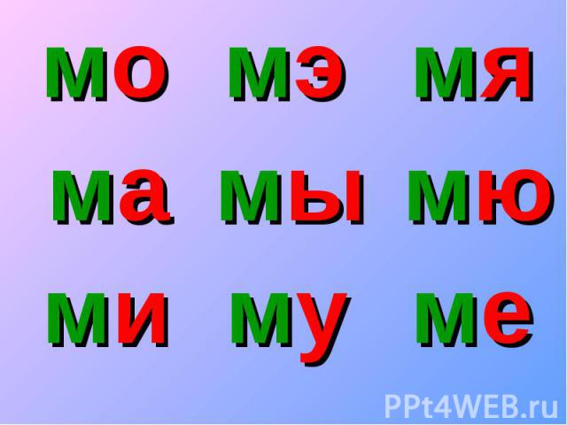 момами