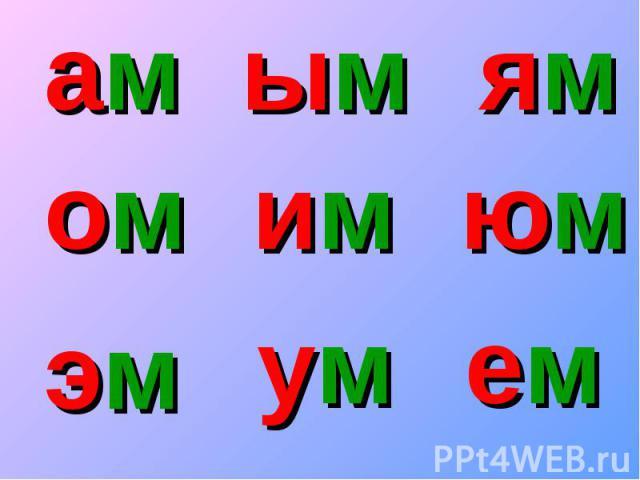 амомэм