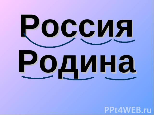 РоссияРодина