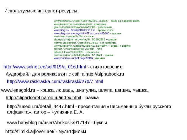Используемые интернет-ресурсы: www.domfailov.ru/tags/%25E4%25E5.../page/6/ - рамочка с дракончикамиwww.liveinternet.ru/users/argana/ - дракончикgames.tochka.net/downloadinfo/309 – дракончикиwww.diary.ru/~9ice6/p68206753.htm - дракон красн.www.diary.…
