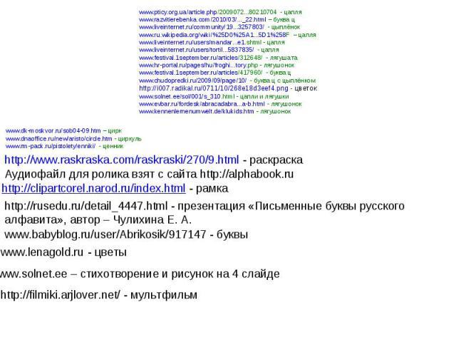 www.pticy.org.ua/article.php/2009072...80210704 - цапляwww.razvitierebenka.com/2010/03/..._22.html – буква цwww.liveinternet.ru/community/19...3257803/ - цыплёнокwww.ru.wikipedia.org/wiki/%25D0%25A1...5D1%258F – цапляwww.liveinternet.ru/users/mandar…
