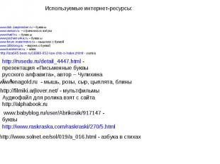 Используемые интернет-ресурсы:www.dob.1september.ru – буква ыwww.varson.ru – стр