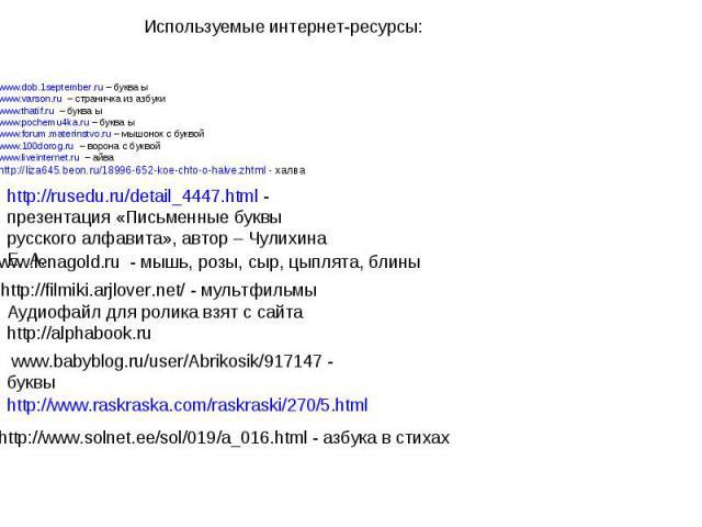 Используемые интернет-ресурсы:www.dob.1september.ru – буква ыwww.varson.ru – страничка из азбукиwww.thatif.ru – буква ыwww.pochemu4ka.ru – буква ыwww.forum.materinstvo.ru – мышонок с буквойwww.100dorog.ru – ворона с буквойwww.liveinternet.ru – айваh…