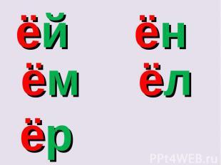 ёйёмёр