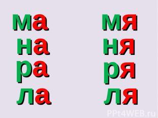манарала
