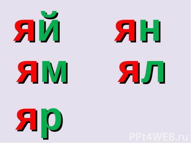 яйямяр