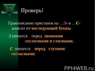 Проверь!Правописание приставок на …З- и …С- зависит от последующей буквы З пишет