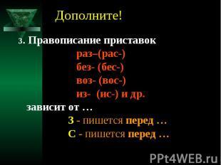 Дополните!3. Правописание приставок раз–(рас-) без- (бес-) воз- (вос-) из- (ис-)