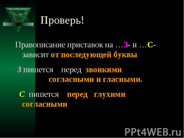 Проверь!Правописание приставок на …З- и …С- зависит от последующей буквы З пишется перед звонкими согласными и гласными. С пишется перед глухими согласными