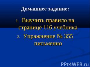 Домашнее задание: Выучить правило на странице 116 учебникаУпражнение № 355 письм