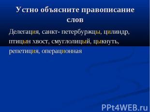 Устно объясните правописание словДелегация, санкт- петербуржцы, цилиндр, птицын