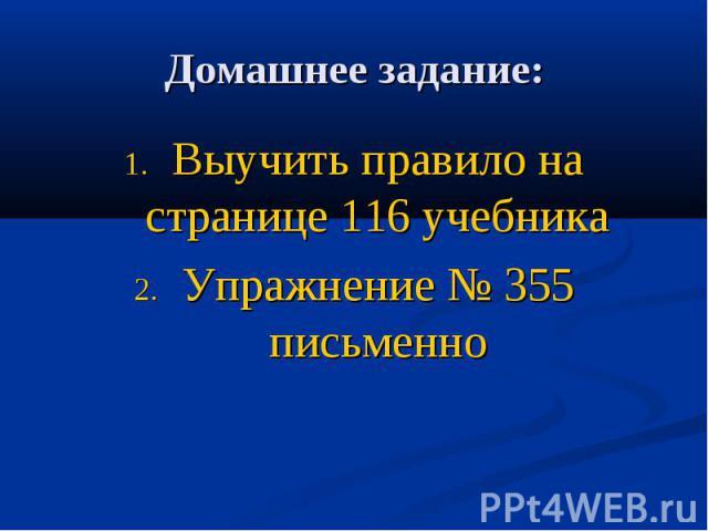 Домашнее задание: Выучить правило на странице 116 учебникаУпражнение № 355 письменно