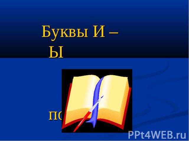 Буквы И – Ы после Ц.