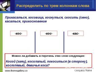 Распределить по трем колонкам словаПрикасаться, косовица, коснуться, скосить (се