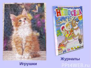 Игрушки Журналы