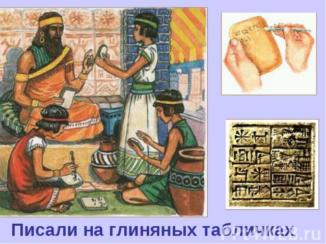 Писали на глиняных табличках.