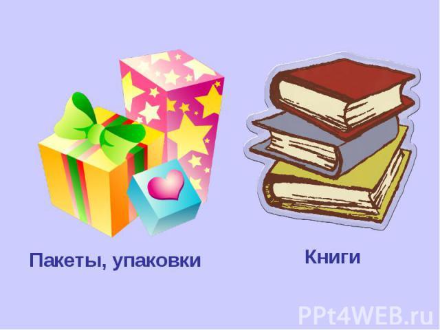 Пакеты, упаковки Книги