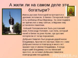 А жили ли на самом деле эти богатыри? Имена русских богатырей встречаются в древ