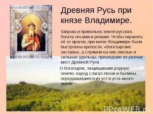 Древняя Русь при князе Владимире. Широка и привольна земля русская, богата лесам
