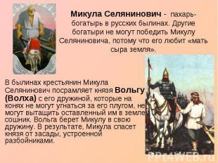 Микула Селянинович - пахарь-богатырь в русских былинах. Другие богатыри не могут