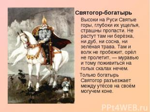 Святогор-богатырь Высоки на Руси Святые горы, глубоки их ущелья, страшны пропаст