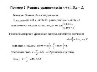 Пример 5. Решить уравнение Решение. Оценим обе части уравнения. выполняется тогд