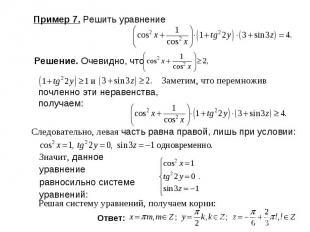 Пример 7. Решить уравнение Решение. Очевидно, что почленно эти неравенства, полу