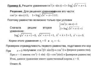 Пример 8. Решите уравнение Решение. Для решения уравнения Поэтому равенство возм