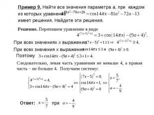 Пример 9. Найти все значения параметра а, при каждом из которых уравнение имеет