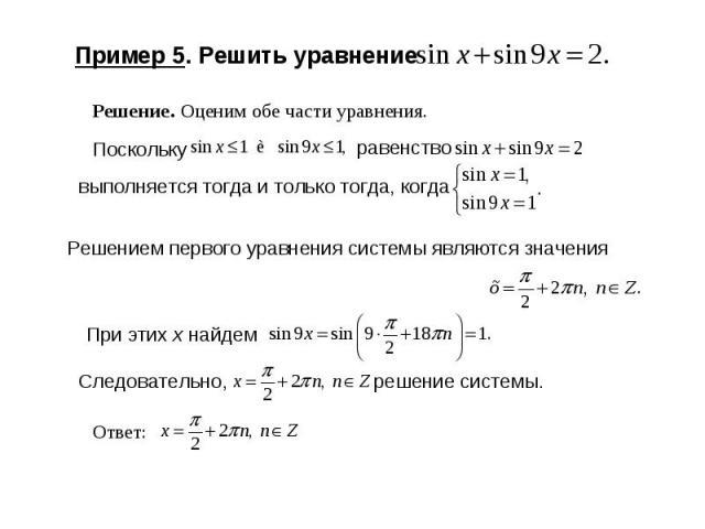 Пример 5. Решить уравнение Решение. Оценим обе части уравнения. выполняется тогда и только тогда, когда Решением первого уравнения системы являются значения При этих х найдем