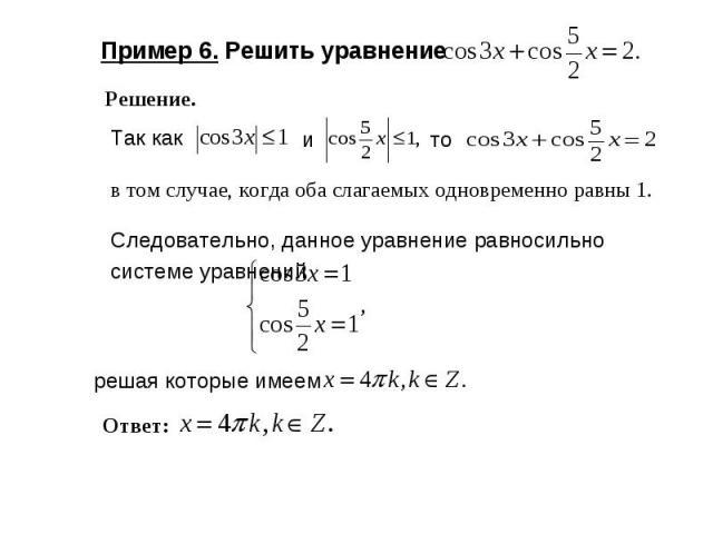 Пример 6. Решить уравнение в том случае, когда оба слагаемых одновременно равны 1.Следовательно, данное уравнение равносильно системе уравненийрешая которые имеем