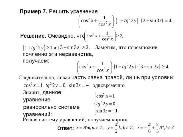 Пример 7. Решить уравнение Решение. Очевидно, что почленно эти неравенства, получаем:Следовательно, левая часть равна правой, лишь при условии: Значит, данное уравнение равносильно системе уравнений: Решая систему уравнений, получаем корни: