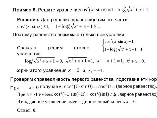Пример 8. Решите уравнение Решение. Для решения уравнения Поэтому равенство возможно только при условииСначала решим второе уравнение: Корни этого уравнения Проверим справедливость первого равенства, подставив эти корни. При Итак, данное уравнение и…