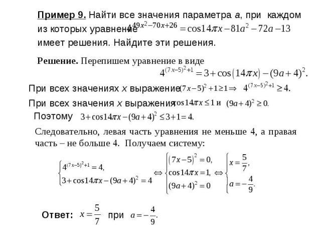 Пример 9. Найти все значения параметра а, при каждом из которых уравнение имеет решения. Найдите эти решения.Решение. Перепишем уравнение в виде При всех значениях х выражение При всех значения х выражения Следовательно, левая часть уравнения не мен…