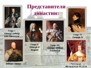 Представители династии:Георг IGeorg Ludwig von HannoverГеорг IIGeorge II AugustГ