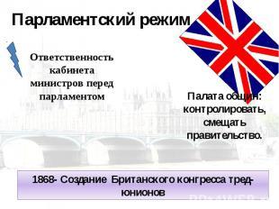 Парламентский режимОтветственность кабинета министров перед парламентомПалата об