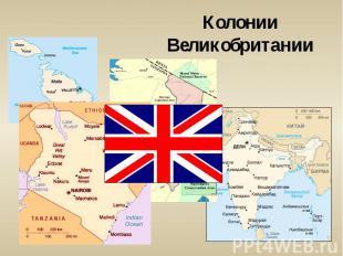 Колонии Великобритании