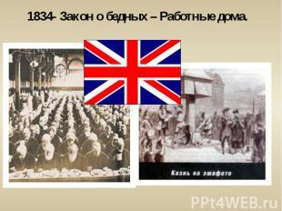 1834- Закон о бедных – Работные дома.